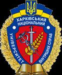 Kharkiv Ulusal İçişleri Bakanlığı Üniversitesi